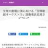 宝塚歌劇  オーケストラ メンバー   劇場掲示