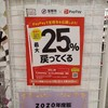 ブックファースト宝塚店 0797-83-1991 PayPay 25%