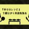 映画『幸せのレシピ』を観ながら英語勉強会