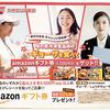 九州エリア限定|味の素冷凍食品(株)のギョーザを食べてamazonギフト券をゲット!!