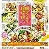 10月はお弁当チャレンジ!