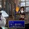 【ネタバレ】FFⅦのストーリーについて 〜中二病っぽいキャラクターが本当に中二病だった話〜