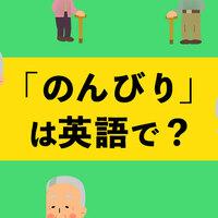 「のんびり」は英語でなんて言うの?関連表現も合わせてチェック!