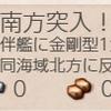 重改装高速戦艦「金剛改二丙」、南方突入! 攻略