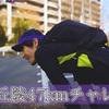 【Challenge】多摩丘陵47km走破チャレンジ