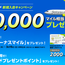 ソラシドエアカード'20/2月入会キャンペーンで大量ソラシドマイル!超得する申込手順・交換方法の全貌!