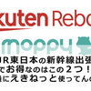JR東日本の新幹線出張でお得なのはこの2つ!普通にえきねっと使ってんの?