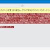 Visual StudioでNuGetパッケージマネージャーコンソールが開けなくなった場合の対処方法