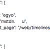 Macでマストドン(Mastodon)クライアントを使用するドン!