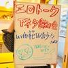 【イベントレポート】第33回エロトーク下ネタ飲み会with範田紗々