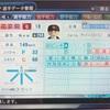 262.オリジナル選手 花京院耀司選手 (パワプロ2018)