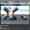 Shade3D Professional Ver.20 起動!