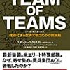 TEAM OF TEAMS: 米軍による、最新ITを駆使した21世紀の組織変革戦略
