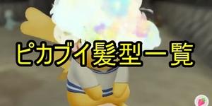 【ポケモンピカブイ】髪型一覧・コツまとめ【ヘアースタイル】