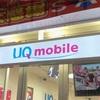 UQモバイル(ユーキューモバイル)でテザリングはできる?UQ SIMでiPhoneのテザリング機能が使えるか調べてみた。