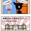 【犬漫画】お礼地蔵・その2