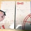 雑記(2018-03-04)