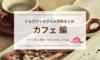 ジョグジャのグルメ情報まとめ【vol.2 カフェ編】