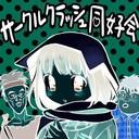 サークルクラッシュ同好会関東支部