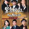日本の超自然番組「緊急検証!」映画の制作を2019年に新春公開すると発表した。