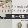 みなとみらい(横浜)で無料で子連れで科学を楽しめるムラーボ(mulabo!)のおすすめポイントや注意点