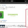 ソースネクストで「EVERNOTE プレミアムパック3年版」を購入しました