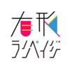 第489回「おすすめ音楽ビデオ ベストテン 日本版」!LiSA、春野、有形ランペイジ、岡村靖幸さらにライムスター の4曲が登場!非常に私的なチャートです…! な、【川村ケンスケの「音楽ビデオってほんとに素晴らしいですね」】