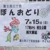 富士見3丁目自治会 盆踊り大会  15日 開催!