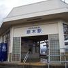 原木駅(伊豆箱根鉄道駿豆線)