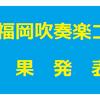 第63回福岡吹奏楽コンクール(中学校の部)結果発表