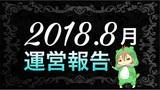 【2018年8月】ブログ運営報告(6ヶ月目)!分析&まとめ