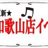 【イベント 和歌山】島村楽器和歌山店開催イベントまとめ ★10月15日号★