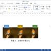 Wordで図や写真、テキストボックス等をグループ化する方法