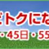 JAL国内線トリプルマイルプロモ