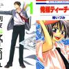 『月刊少女野崎くん』作者の隠れた名作『俺様ティーチャー』が面白いので読んでほしい!