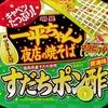 明星 一平ちゃん 夜店の焼そば すだちポン酢 99+税円