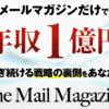 メルマガアフィリエイト教材「The Mail Magazine」検証・レビュー