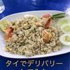 タイでタイ料理のデリバリー頼んでみた