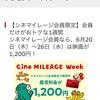 TOHOシネマズ、会員なら1,200円で映画を見れるお得なキャンペーン中(6/20-26)