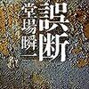 堂場瞬一(2017)『誤断』(中公文庫)を読了