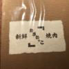 東京都台東区 新鮮焼肉かぎかっこ 地元の人には価値あるお店