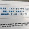 中部大学コミュニティプラザ Kozoji