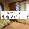 【念願のミニマリスト生活デビュー!】ブログに集中できる環境を作ってみた。