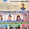 R2.10.9.(金)★ラジオ沖縄「華華天国」第10回