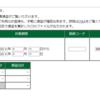 本日の株式トレード報告R2,09,11
