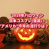 2019年ハロウィン日本コスプレ(仮装)!アメリカ今年の人気は?