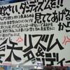 続・ミナミ−キタ縦断ウルトラ怒髪天巡り