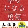幸せになる勇気(岸見一郎×古賀史建、2016)