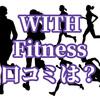 体験1回無料WITH Fitnessの口コミ・レビュー【プライベートオンラインフィットネス】
