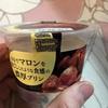 アンデイコ(栄屋乳業):まるでマロン濃厚プリン